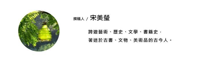 撰稿人宋美瑩