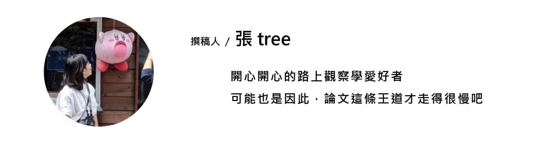 撰稿人簡介(範例)