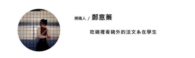 撰稿人簡介(鄭意蓁)