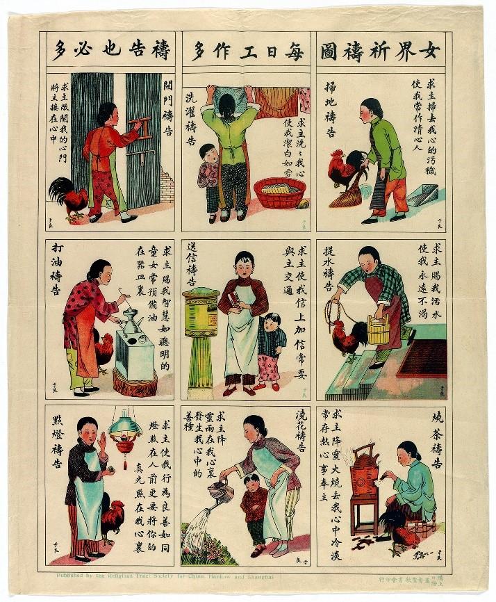 【圖1】《女界祈禱圖》