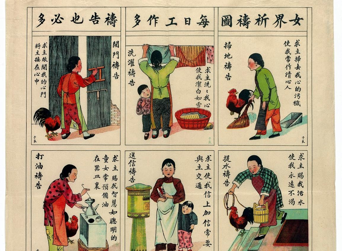 圖以載道:19至20世紀西方在華的宣教海報