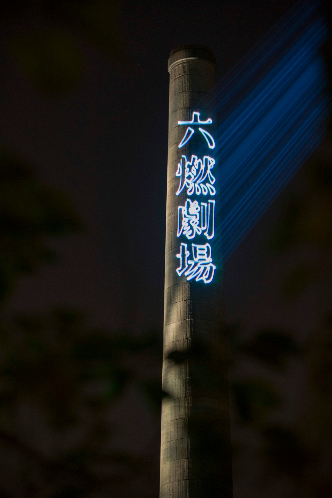 圖1上篇_六燃劇場雷射