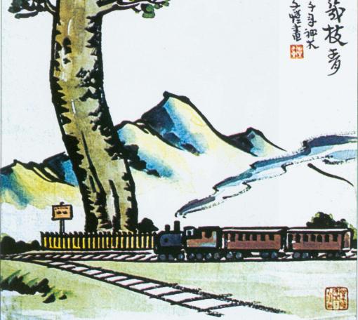 豐子愷的台灣行與其畫中的台灣印象(上)
