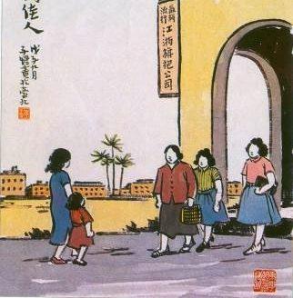 豐子愷的台灣行與其畫中的台灣印象(下)